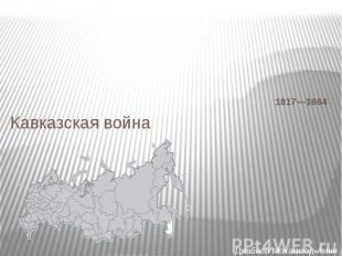 Кавказская война 1817—1864