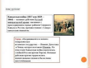 введение Кавказская война(1817 или 1829—1864)—военные действияРусской импера