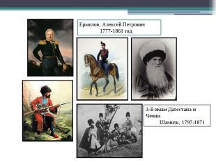 Ермолов, Алексей Петрович 1777-1861 год