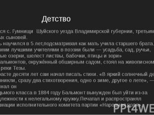-Родился с. Гумнищи Шуйского уезда Владимирской губернии, третьим из семерых сын