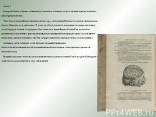 Книга 7 Книга 7 В седьмой книге собраны материалы по анатомии головного мозга и