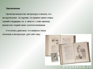 Заключение Заключение Прочитав множество литературы я поняла ,что вклад Везалия