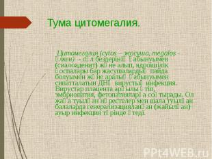 Цитомегалия (cytos – жасуша, megalos - үлкен) - сөл бездерінің қабынуымен (сиало