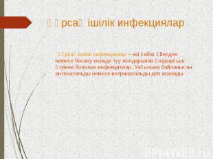 Құрсақ ішілік инфекциялар – екі қабат әйелден немесе босану кезінде туу жолдарын