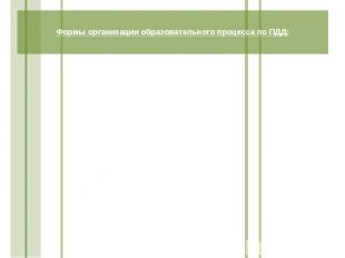 Формы организации образовательного процесса по ПДД: