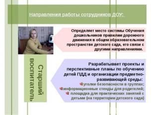 Направления работы сотрудников ДОУ:
