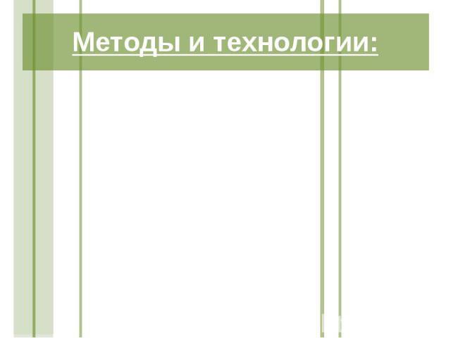 Методы и технологии: