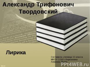 Александр Трифонович Твордовский