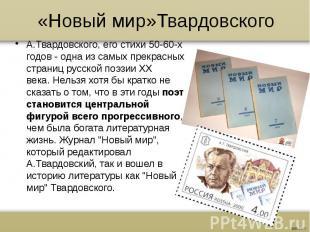 «Новый мир»ТвардовскогоА.Твардовского, его стихи 50-60-х годов - одна из самых п