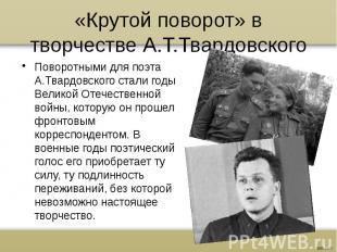«Крутой поворот» в творчестве А.Т.ТвардовскогоПоворотными для поэта А.Твардовско