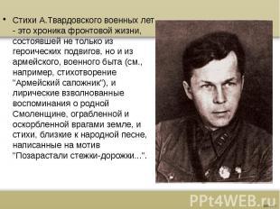 Стихи А.Твардовского военных лет - это хроника фронтовой жизни, состоявшей не то