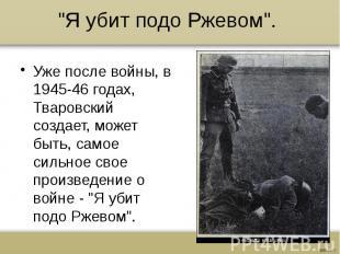 """""""Я убит подо Ржевом"""".Уже после войны, в 1945-46 годах, Тваровски"""