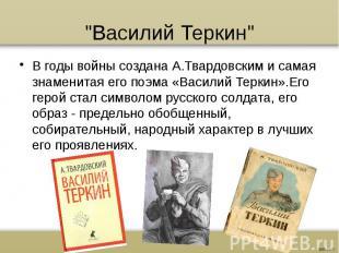 """""""Василий Теркин""""В годы войны создана А.Твардовским и самая знаменитая"""