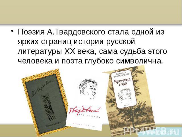 Поэзия А.Твардовского стала одной из ярких страниц истории русской литературы XX века, сама судьба этого человека и поэта глубоко символична.Поэзия А.Твардовского стала одной из ярких страниц истории русской литературы XX века, сама судьба это…