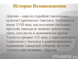 История ВозникновенияДергачи – один из старейших населенных пунктов Саратовского