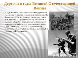 Дергачи в годы Великой Отечественной ВойныВ годы Великой Отечественной войны дер