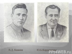 В.Д. Коннов Ю.Б.Кордашенко