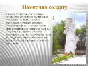 Памятник солдатуВ память погибшим воинам в парке победы была установлена скульпт