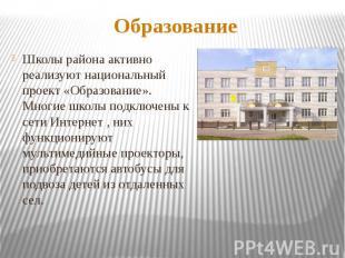 ОбразованиеШколы района активно реализуют национальный проект «Образование». Мно