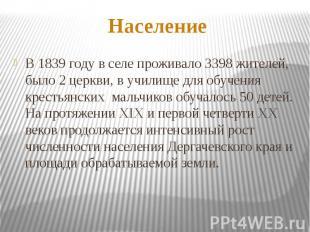 НаселениеВ 1839 году в селе проживало 3398 жителей, было 2 церкви, в училище для