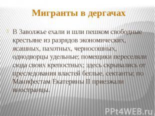 Мигранты в дергачахВ Заволжье ехали и шли пешком свободные крестьяне из разрядов