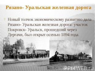Рязано- Уральская железная дорогаНовый толчок экономическому развитию дала Рязан