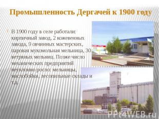 Промышленность Дергачей к 1900 годуВ 1900 году в селе работали: кирпичный завод,