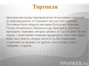 ТорговляДергачевские купцы торговали всем: от восточных сладостей до нефтепродук
