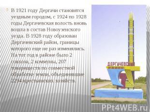 В 1921 году Дергачи становятся уездным городом, с 1924 по 1928 годы Дергачевская