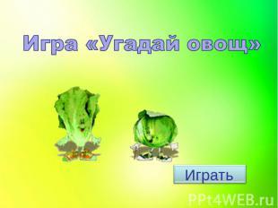 Игра «Угадай овощ» Играть