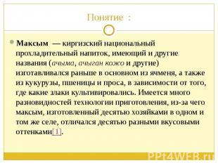 Понятие : Максым— киргизский национальный прохладительный напиток, и