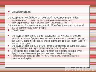 Определение:Октаэдр (греч. οκτάεδρον, от греч. οκτώ, «восемь» и греч. έδρα — «ос