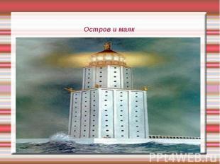 Остров и маяк