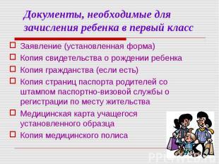 Заявление (установленная форма) Копия свидетельства о рождении ребенка Копия гра