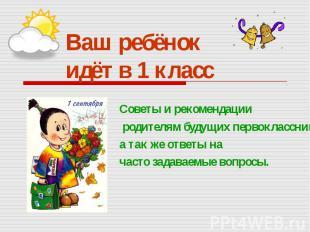 Ваш ребёнок идёт в 1 класс Советы и рекомендации родителям будущих первоклассник