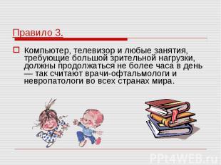 Правило 3. Правило 3. Компьютер, телевизор и любые занятия, требующие большой зр