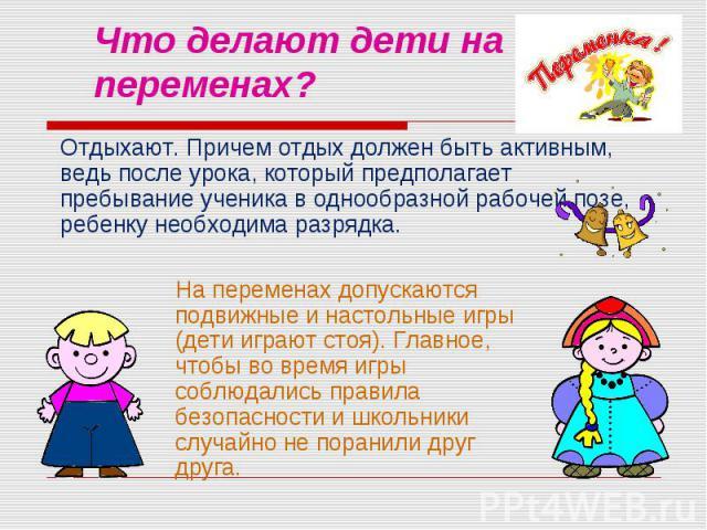 Отдыхают. Причем отдых должен быть активным, ведь после урока, который предполагает пребывание ученика в однообразной рабочей позе, ребенку необходима разрядка.
