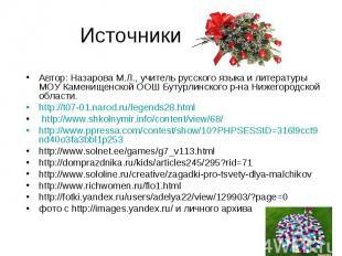 Автор: Назарова М.Л., учитель русского языка и литературы МОУ Каменищенской ООШ