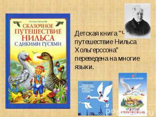 """Детская книга """"Чудесное путешествие Нильса Хольгерссона"""" переведена на многие яз"""