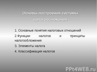 Основы построения системы налогообложения 1. Основные понятия налоговых отношени