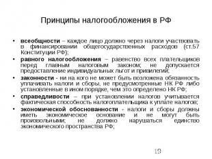 Принципы налогообложения в РФ всеобщности – каждое лицо должно через налоги учас