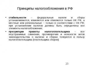 Принципы налогообложения в РФ стабильности – федеральные налоги и сборы устанавл