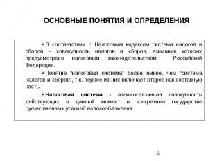 ОСНОВНЫЕ ПОНЯТИЯ И ОПРЕДЕЛЕНИЯ В соответствии с Налоговым кодексом система налог