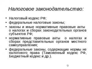 Налоговое законодательство: Налоговый кодекс РФ; федеральные налоговые законы; з