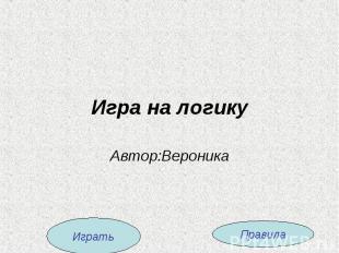 Игра на логику Автор:Вероника