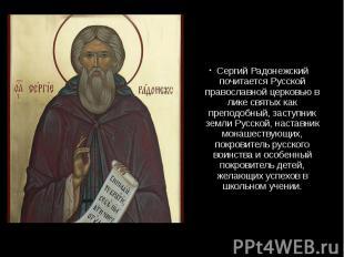 Сергий Радонежский почитается Русской православной церковью в лике святых как пр
