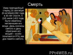 Смерть Умер преподобный старец 25 сентября (8 октября)1392 года, а 30 лет спустя
