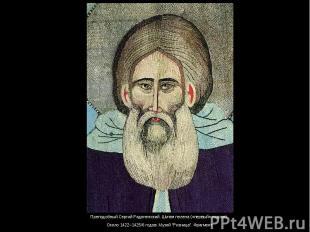 Преподобный Сергий Радонежский. Шитая пелена («первый» покров). Около 1422–1425/