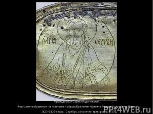 Преподобный Сергий Радонежский. Преподобный Сергий Радонежский. Фрагмент изображ