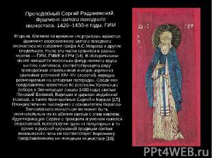 Преподобный Сергий Радонежский. Фрагмент шитого походного иконостаса. 1420–1430-